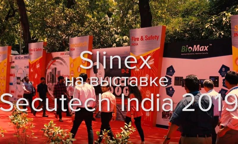 Slinex на выставке Secutech India 2019