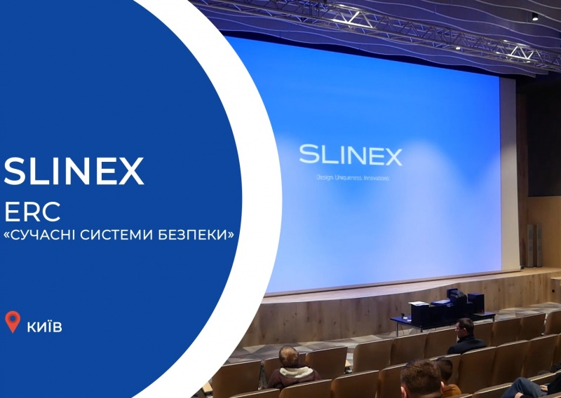 Slinex на ERC Distribution 2020