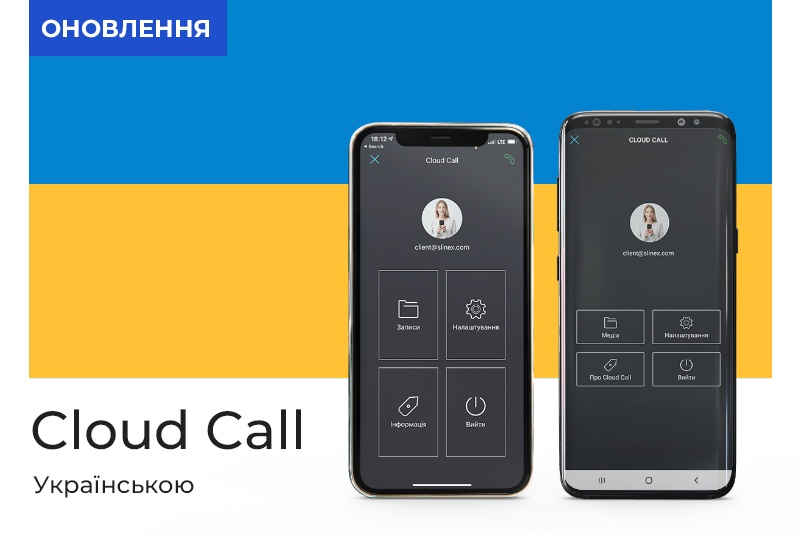 Slinex Cloud Call – теперь на украинском языке!